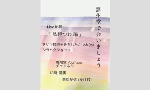 『雲州堂で会いましょう』〜Live配信「私待つわ 編」〜 イベント画像1