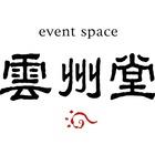 雲州堂のイベント