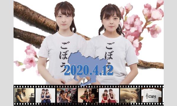 ごぼうライブ〜4月12日名古屋初上陸!〜 イベント画像1