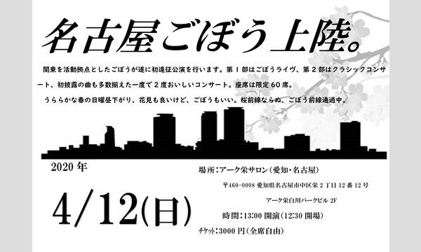ごぼうライブ〜4月12日名古屋初上陸!〜 イベント画像2