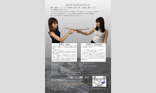 ごぼうライブ(ピアノ連弾ユニット「ごぼう」初★ライブコンサート) イベント画像2