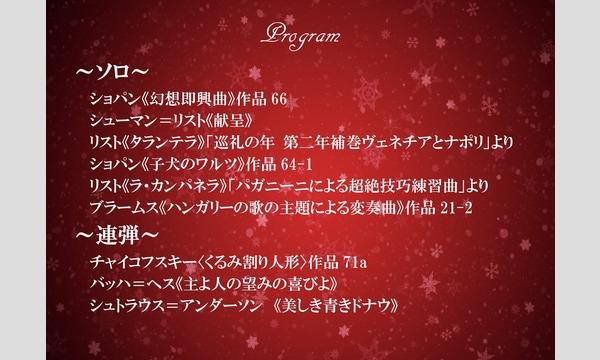 青木沙耶花&山﨑友里ピアノジョイントリサイタル イベント画像3