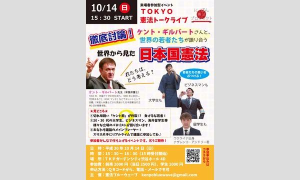 TOKYO憲法トークライブ ケント・ギルバートと激論! 世界から見た日本国憲法 イベント画像1