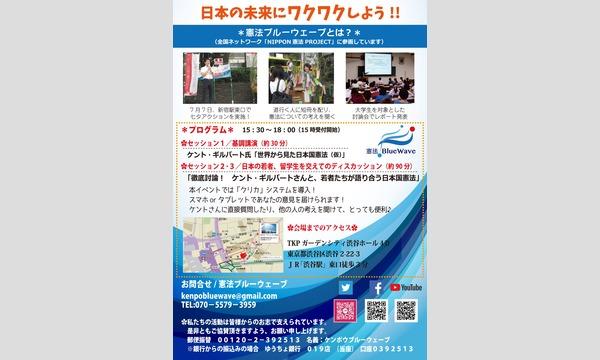 TOKYO憲法トークライブ ケント・ギルバートと激論! 世界から見た日本国憲法 イベント画像2