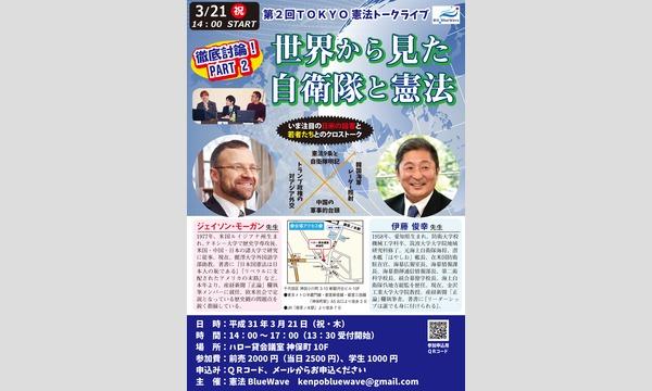 第2回TOKYO憲法トークライブ 世界から見た自衛隊と憲法 イベント画像1