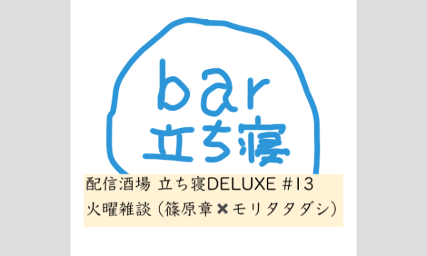 bar plastic modelの配信酒場 立ち寝DELUXE #13 6/8火曜雑談 (篠原章Xモリタタダシ)イベント