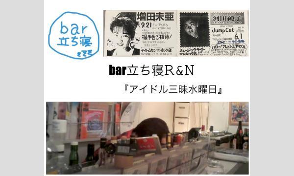bar plastic modelの配信酒場 立ち寝R&N #43 3/17イベント
