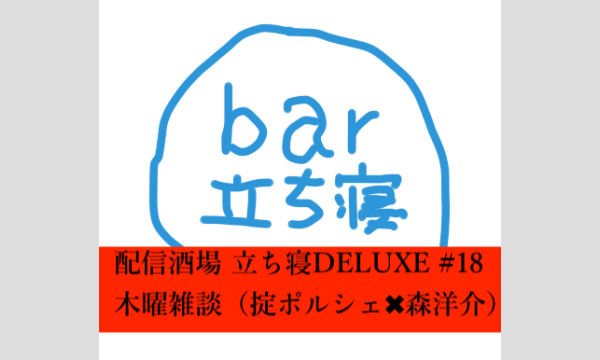bar plastic modelの配信酒場 立ち寝DELUXE #18 6/17木曜雑談 (掟ポルシェX森洋介)イベント