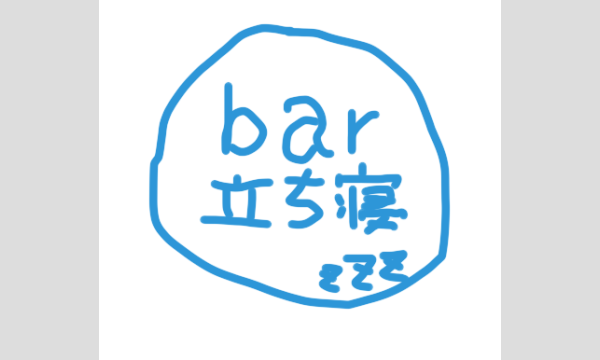 bar plastic modelの配信酒場 立ち寝サタデー #39 4/3イベント