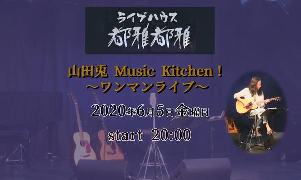 2020.6.5.(金) 山田兎 MUSIC KITCHEN! ~ワンマンライブ~ イベント画像1
