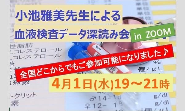2020年4月【分子栄養学・栄養療法】小池雅美先生による血液検査データ深読み会 イベント画像1