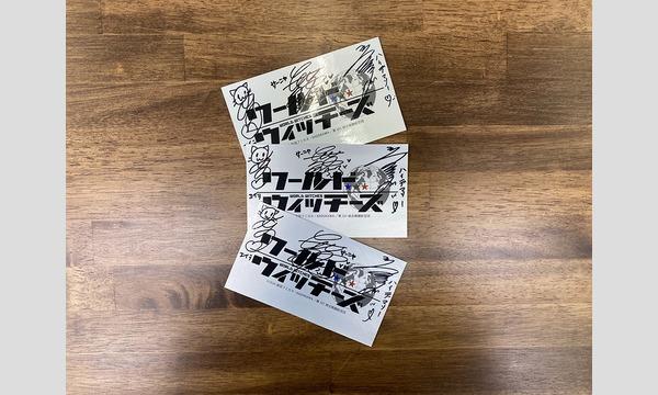 【会員限定】ラジオワールドウィッチーズ2020年12月10日配信 ワールドウィッチーズステッカー【抽選3名】 イベント画像1