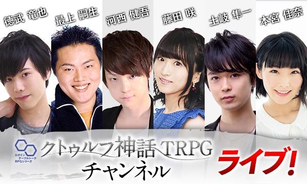 クトゥルフ神話TRPGチャンネル ライブ! in東京イベント