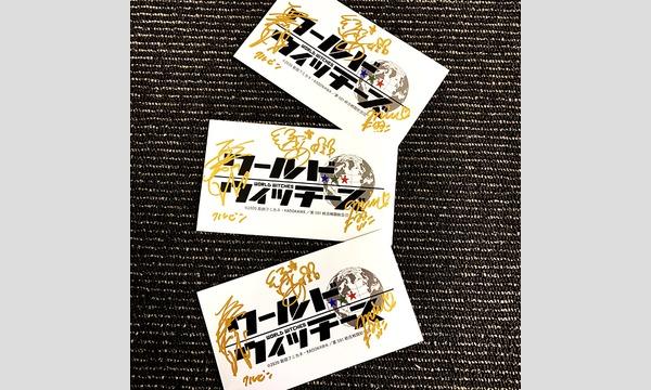 【会員限定】ワールドウィッチーズ「純喫茶かよ/BarKAYO第五夜」プレゼント企画 イベント画像1