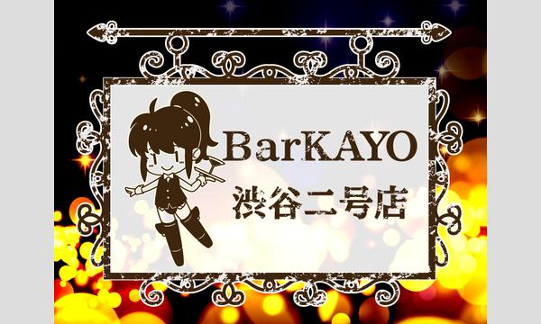 【一般販売】ワールドウィッチーズ BarKAYO 渋谷二号店 イベント画像1