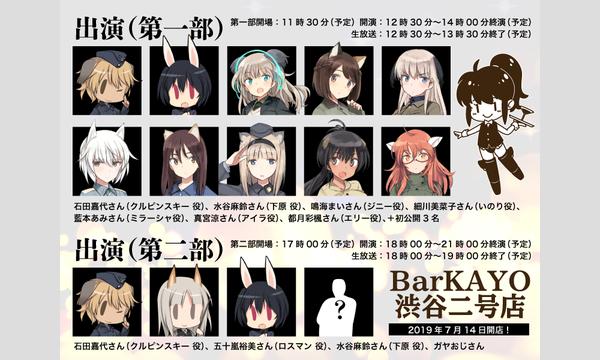 【一般販売】ワールドウィッチーズ BarKAYO 渋谷二号店 イベント画像2