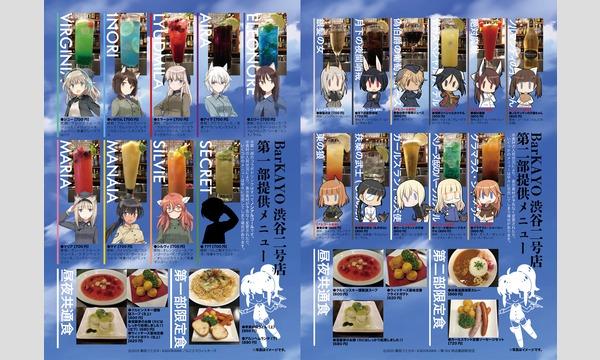 【一般販売】ワールドウィッチーズ BarKAYO 渋谷二号店 イベント画像3