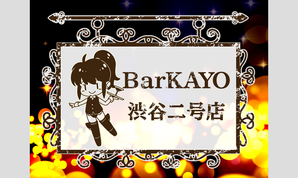 ワールドウィッチーズ BarKAYO 渋谷二号店 二次募集 イベント画像1