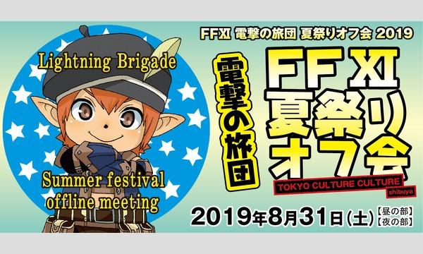 電撃の旅団主催 FFXI 夏祭りオフ会 2019 イベント画像1
