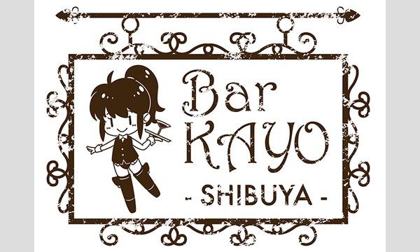 【一般販売】ワールドウィッチーズ Barかよ 渋谷店 イベント画像1