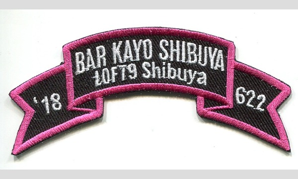 【一般販売】ワールドウィッチーズ Barかよ 渋谷店 イベント画像3