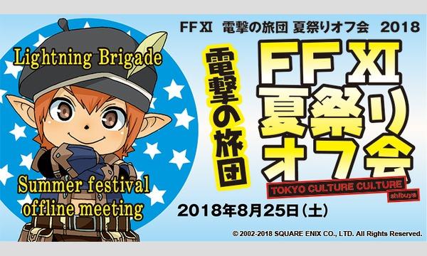 FFXI 電撃の旅団 夏祭りオフ会 2018 イベント画像1