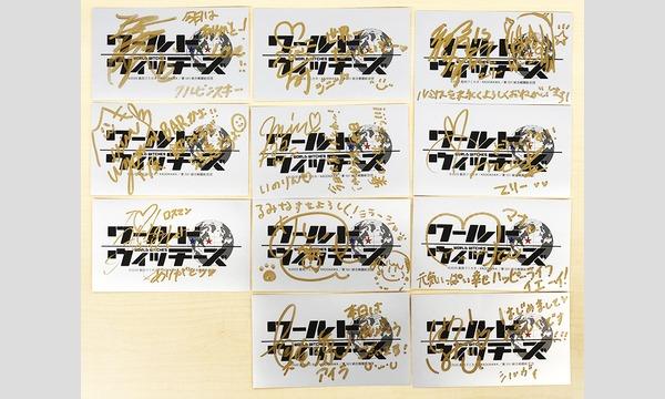【会員限定】ワールドウィッチーズ「BarKAYO渋谷二号店」プレゼント企画 イベント画像1