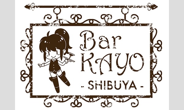 ワールドウィッチーズ Barかよ 渋谷店 イベント画像1