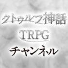 クトゥルフ神話TRPGチャンネルのイベント