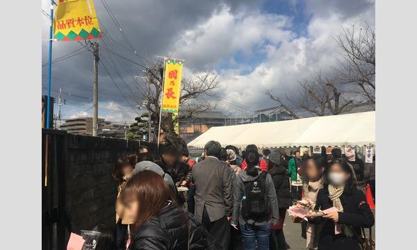 國乃長 蔵開き 2018 冬 in大阪イベント