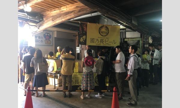 橋本 憲治の第43回 國乃長 夏のビール蔵開き2018イベント