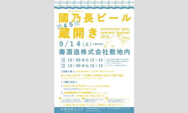 橋本 憲治の第45回  國乃長 夏のビール蔵開き2019イベント