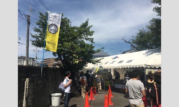 第45回  國乃長 夏のビール蔵開き2019 イベント画像2