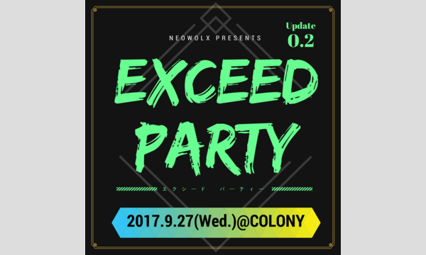 EXCEED PARTY in北海道イベント