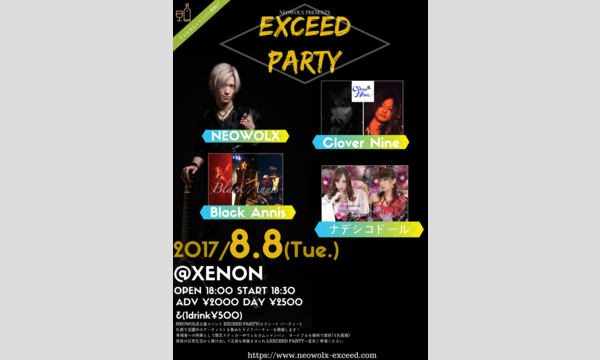 EXCEED PARTY イベント画像2