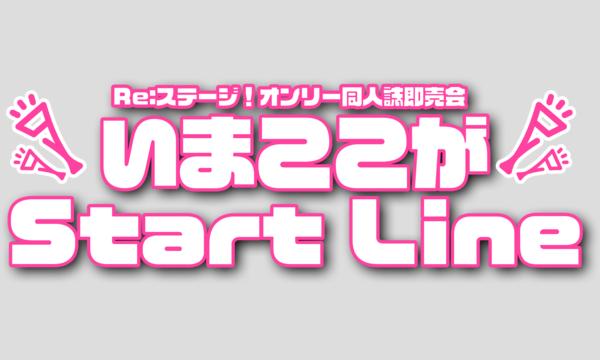 """【一般参加】Re:ステージ!オンリー同人誌即売会""""いまここがStart Line"""" イベント画像1"""
