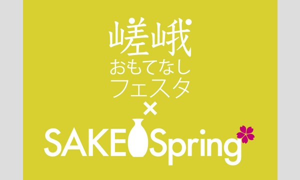 SAKE Spring 2019 嵯峨嵐山 満喫チケット イベント画像1