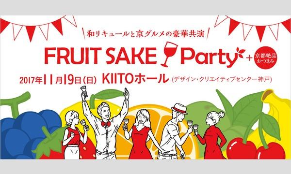 FRUIT SAKE Party 11/19(日) 2nd入場券 イベント画像1