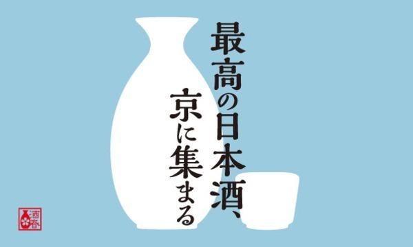 SAKE Spring 京都 2019【飲み放題チケット】*サケスプ京都 イベント画像1