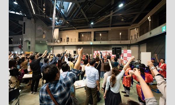 SAKE Spring 京都 2019【飲み放題チケット】*サケスプ京都 イベント画像3