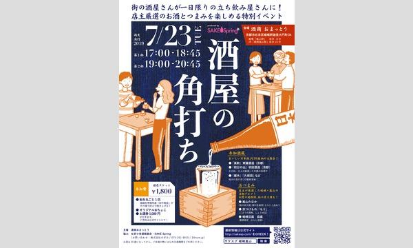 酒屋の角打ち produced by SAKE Spring イベント画像1