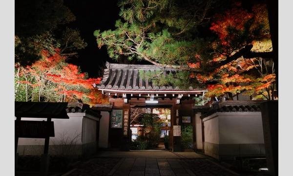 Nozomi Co., Ltd. / 株式会社のぞみ の妙心寺退蔵院「観楓会」夕食プラン11/24(日)イベント