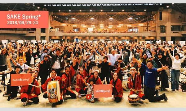 11/17土・18日 SAKE Experience @ 御徒町 イベント画像3