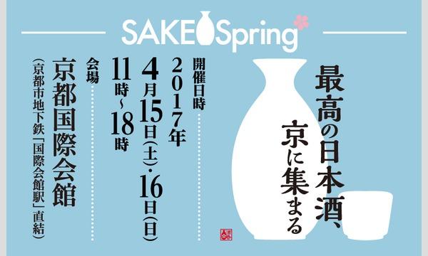 SAKE Spring VIPチケット4/16(日)③16:00~18:00