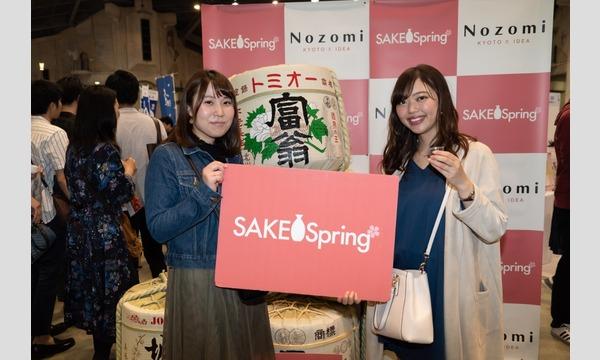 SAKE Spring 倉敷 満喫チケット イベント画像2