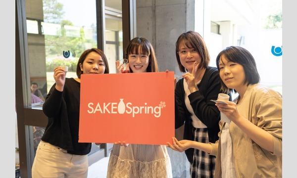SAKE Spring 倉敷 満喫チケット イベント画像3