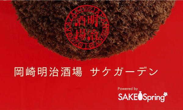 10/26(金)岡崎明治酒場「サケガーデン」日本酒満喫チケット イベント画像1