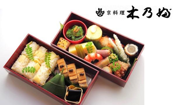 SAKE Spring VIPチケット4/16(日)②13:30~15:30 in京イベント