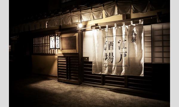 11/25土曜「太秦江戸酒場」一般入場券 /EDO SAKABA Ticket イベント画像1