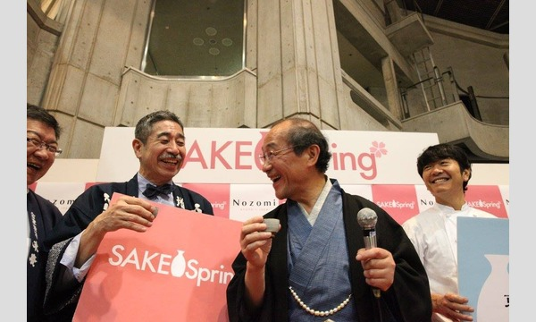 SAKE Spring~発酵ワンダーランド~ 満喫チケット イベント画像2